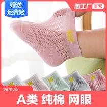 儿童袜子夏季薄款纯棉网眼女船袜13岁婴儿袜透气男宝宝袜子春夏