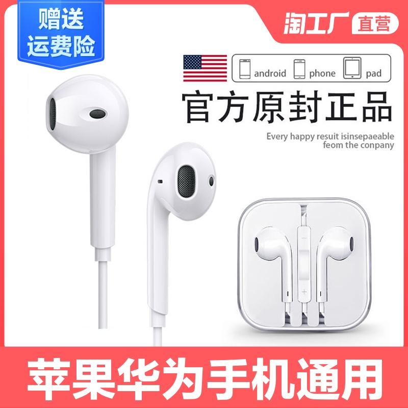 耳机有线入耳式适用华为oppo小米vivo苹果type-c圆孔高音质通用