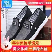 新款老北京布鞋男牛仔帆布鞋男鞋一脚蹬懒人鞋防滑耐磨休闲鞋板鞋