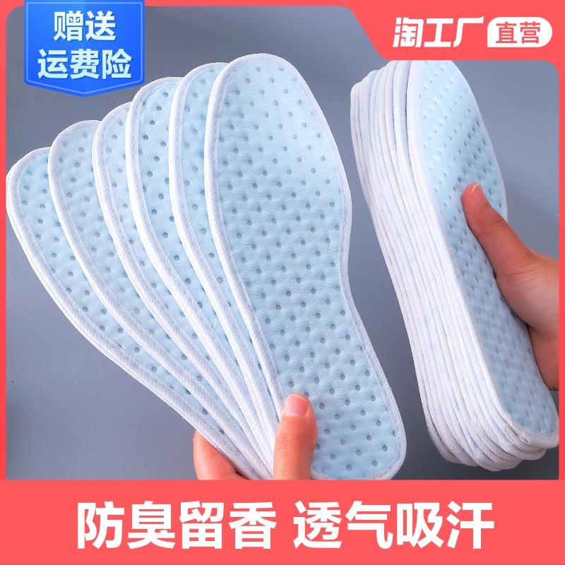 薄荷除臭鞋垫男女透气吸汗防臭留香软底舒适薄款超薄皮鞋鞋垫夏季