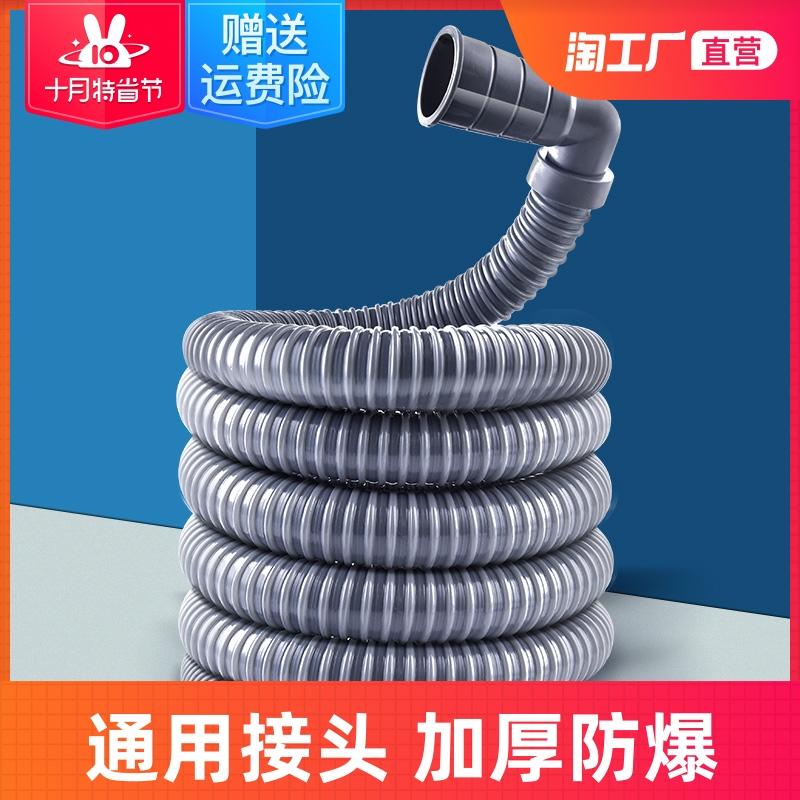 通用全自动洗衣机排水管延长管下水出水加长软管滚筒万向弯头管子