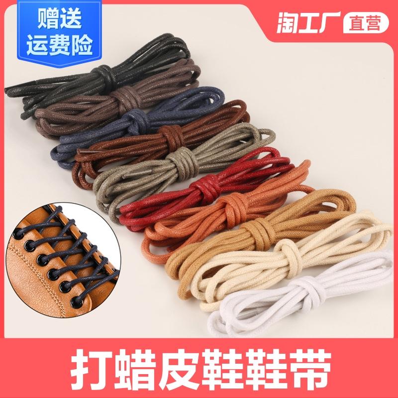 皮鞋鞋带男女黑白棕色靴子休闲鞋马丁靴工装靴打蜡绳子圆形细绳带