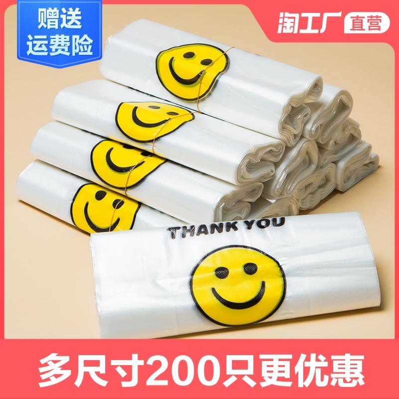 笑脸一次性透明塑料袋定制做食品袋商用打包背心购物方便手提袋子