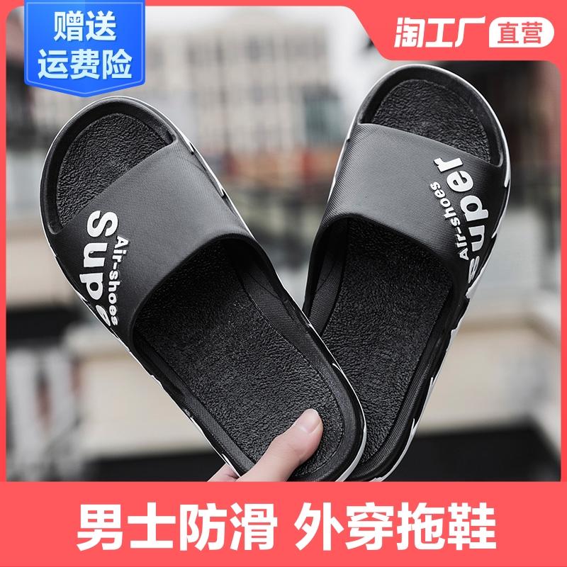 韩版2021新款拖鞋男士夏季情侣可外穿厚底防滑耐磨时尚凉拖鞋女鞋