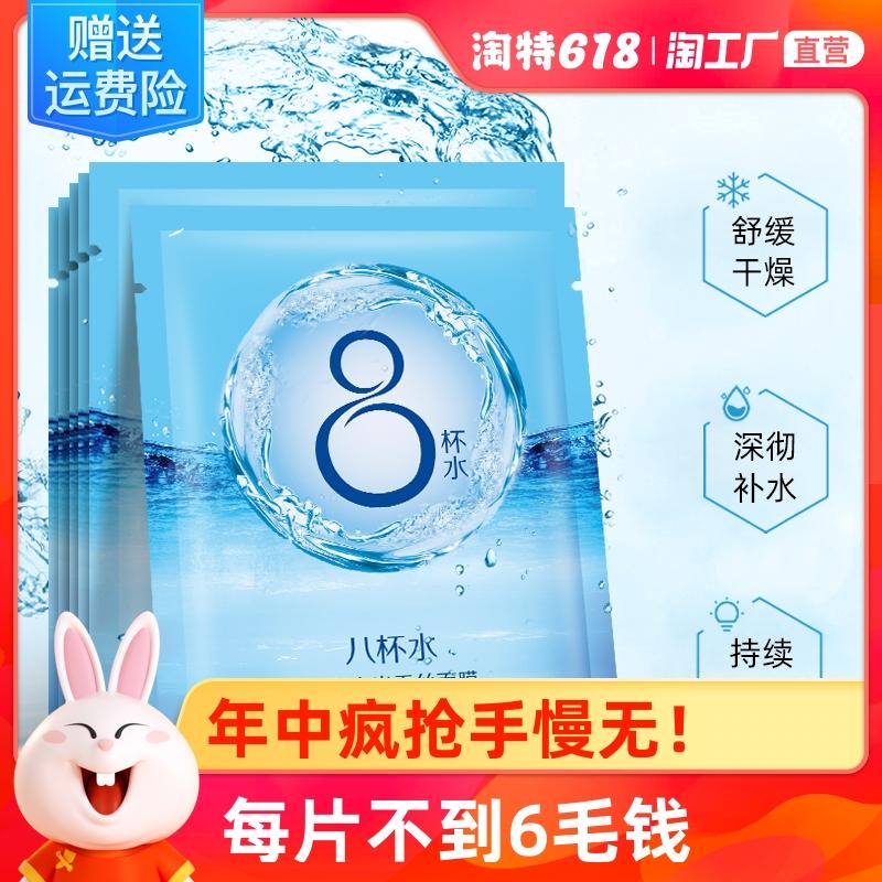 八杯水蚕丝修护透明质酸补水面膜