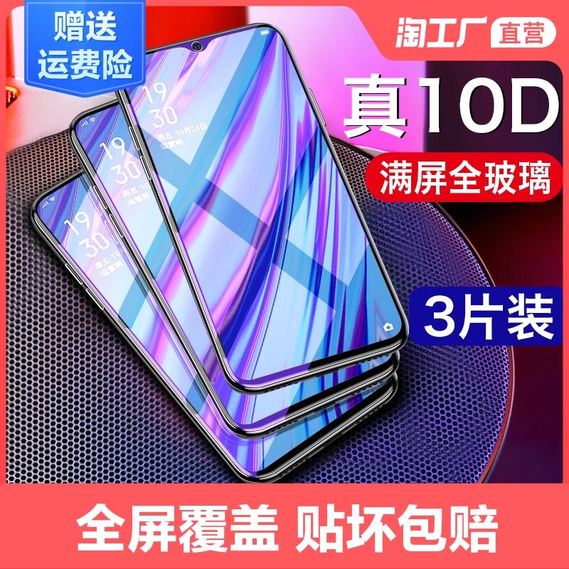 oppo A7a5钢化膜a11/a3/a8/a9x手机k5/k3/k1K7全屏a9贴膜A11x/A7x