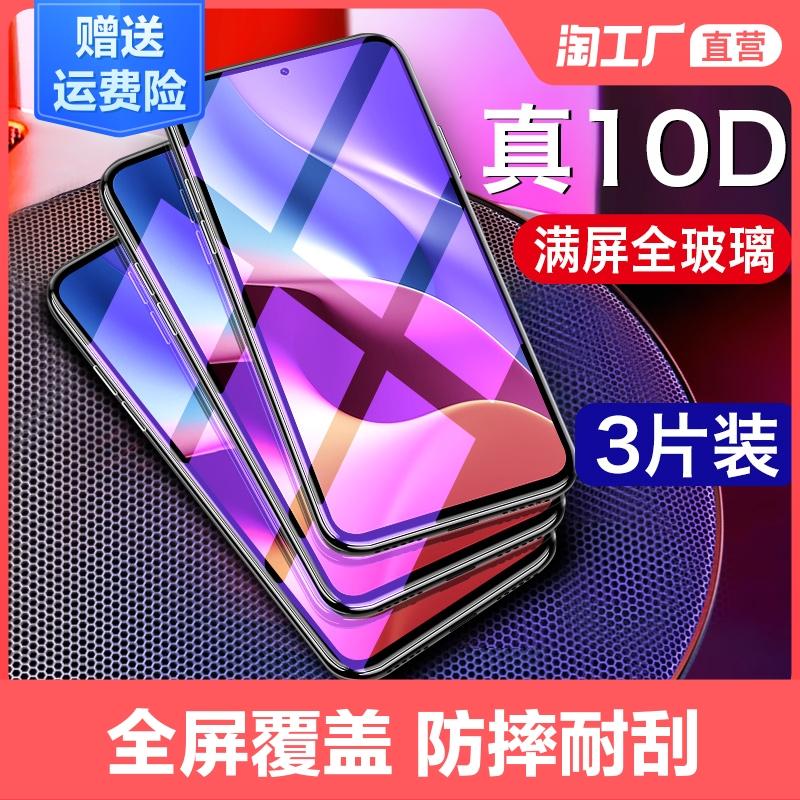 小米10/11/9/8钢化膜K40手机6x红米K30K20全屏note8/note7贴膜pro