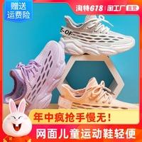查看女童运动鞋老爹鞋春夏新款鞋小童椰子鞋飞织儿童网鞋男童防滑软底价格