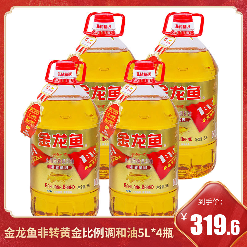 Golden dragon fish non turn golden ratio cooking oil mixed oil 5L whole box grain oil vegetable oil home cooking stir fry