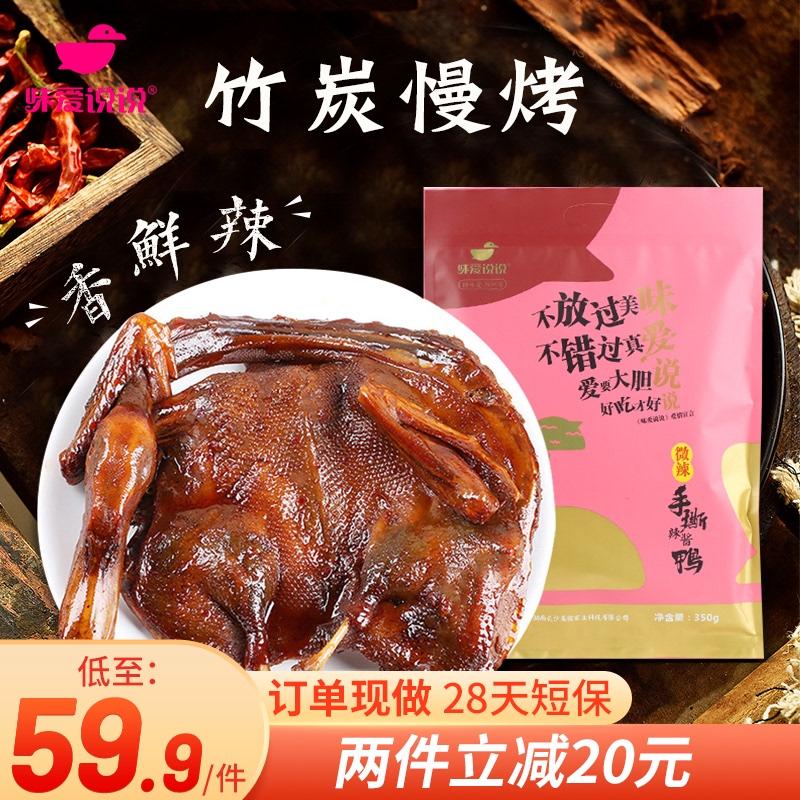 味爱说说手撕鸭350g休闲网红零食湖南特产正宗香辣风干手撕酱板鸭