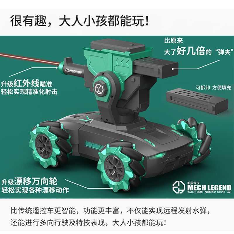 。リモコンタンクは水弾装甲を発射して突撃車の甲と対戦します。
