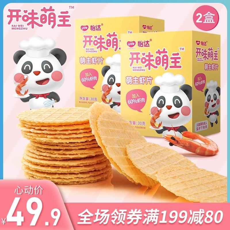 怡达开味萌主鲜虾片饼膨化宝宝饼干