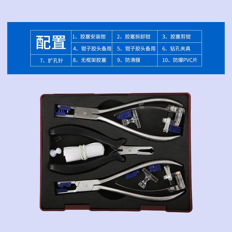 无框眼镜工具钳套装镜架钳胶塞安装拆卸剪断钳子带弹簧配备附件