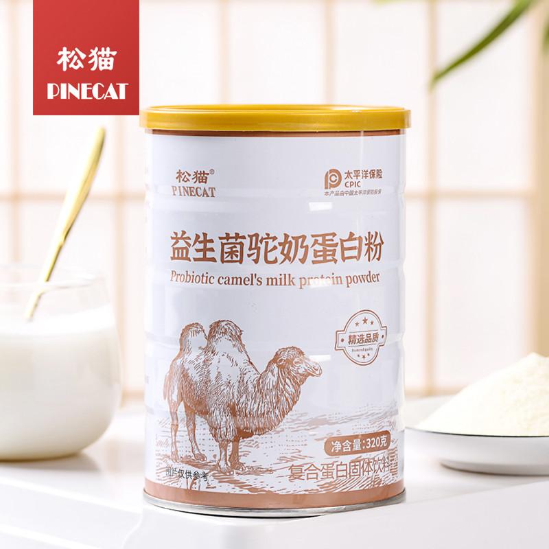 益生菌驼奶蛋白蛋白粉乳清营养粉