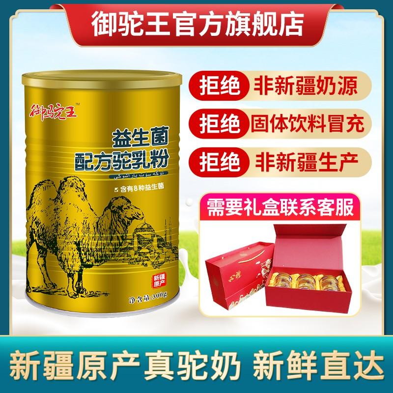 御驼王益生菌驼奶粉新疆原产官方旗舰店官网正品骆驼奶粉正宗驼奶