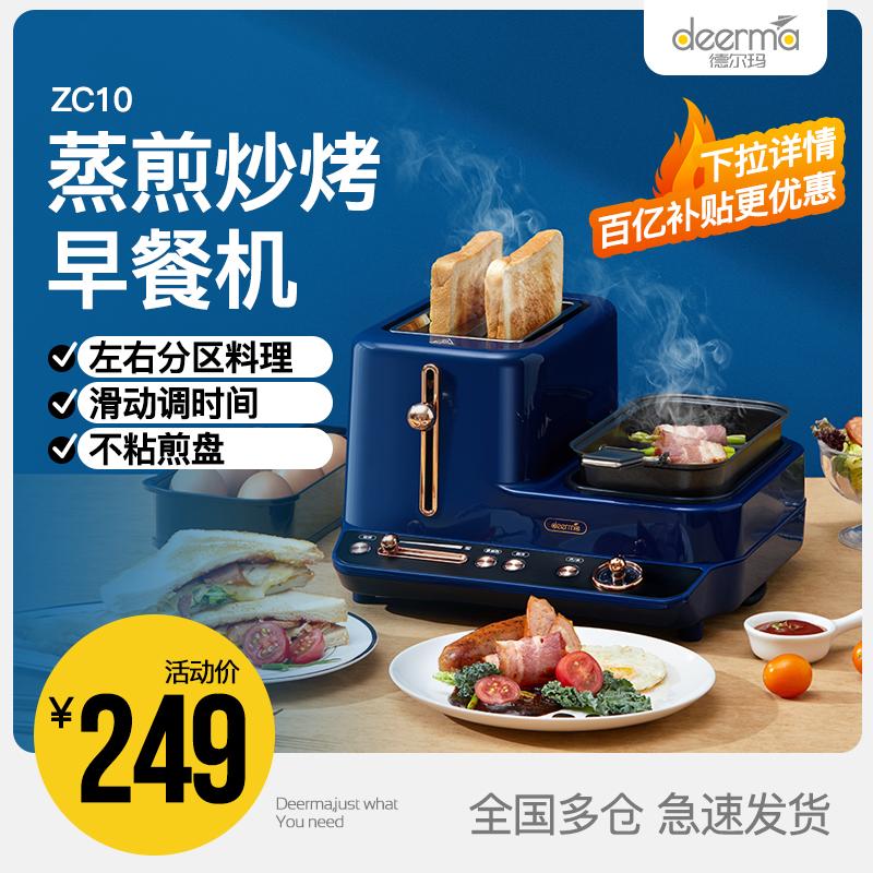 德尔玛烤面包机家用小型早餐机多功能全自动土司吐司机网红多士炉