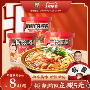 锅圈食汇 酸辣粉 3桶 11.9元包邮(双重优惠)