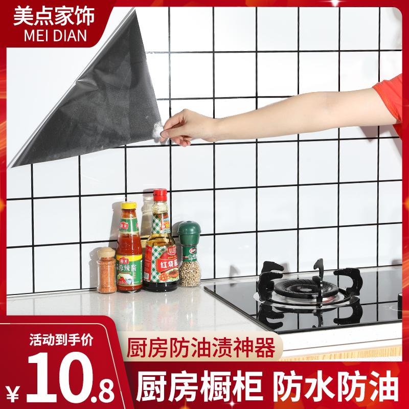 厨房防油贴纸耐高温灶台用防水防油烟机瓷砖墙纸台面自粘橱柜壁纸