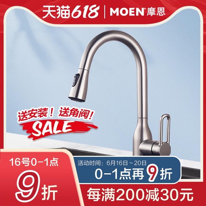 Moen摩恩厨房水龙头冷热抽拉式洗菜盆水槽龙头洗碗池旋转全铜家用