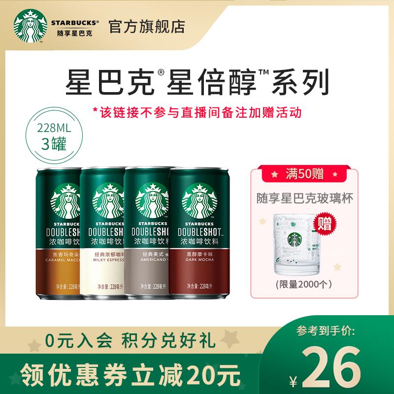 官方旗舰店 星巴克小绿罐星倍醇即饮咖啡罐装饮料多口味228ml*3