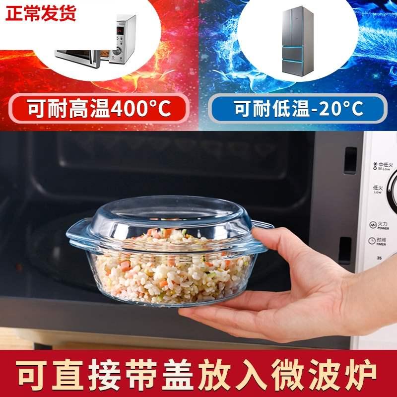 钢化玻璃盘子耐热家用微波炉专用碗盒餐具焗饭泡面碗带盖汤碗器皿