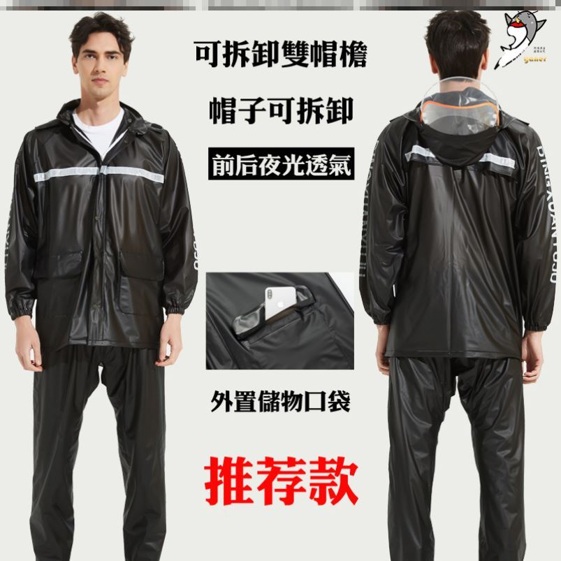 Mens and womens raincoats for riding on rainy days are equipped with rain fashion line 9. The rider is transparent into a plastic split raincoat.