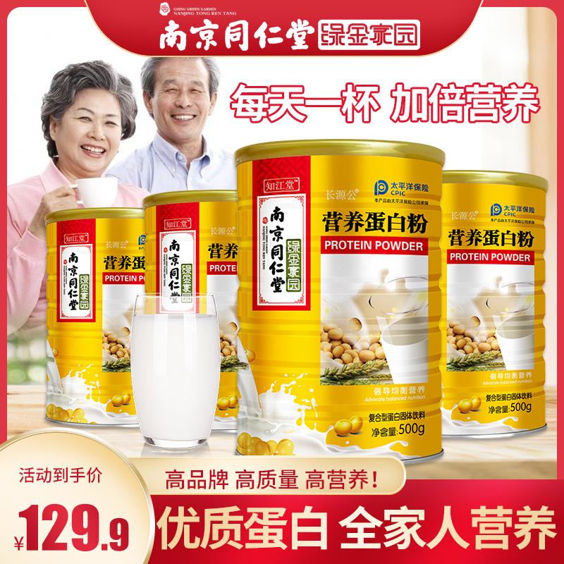南京同仁堂蛋白粉中老年营养品儿童增强体质免疫力乳清高蛋白补品