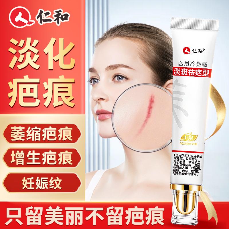 仁和医用淡斑祛疤凝胶配去疤膏疤痕修复除疤膏产品祛痘印淡化痘坑