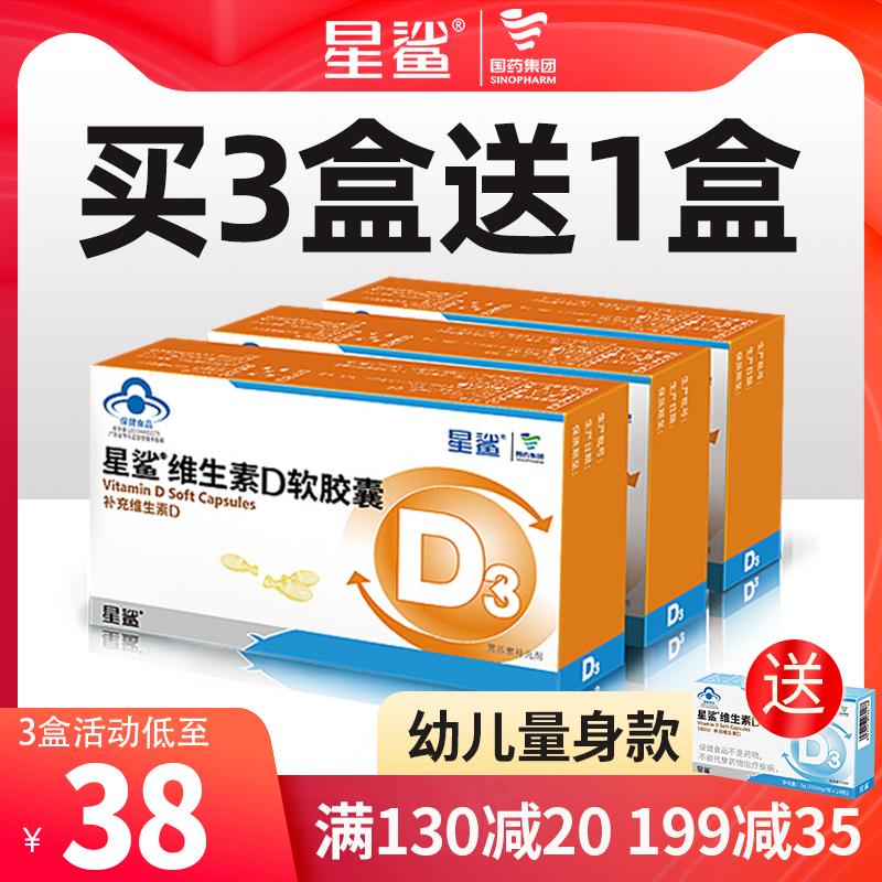 星鲨维生素D3婴儿补钙儿童钙维生素D软胶囊滴剂孕妇钙钙片婴幼儿A