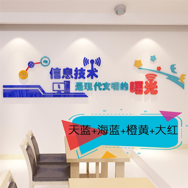 Computer room classroom decoration background culture wallpaper office 3D three dimensional school information technology