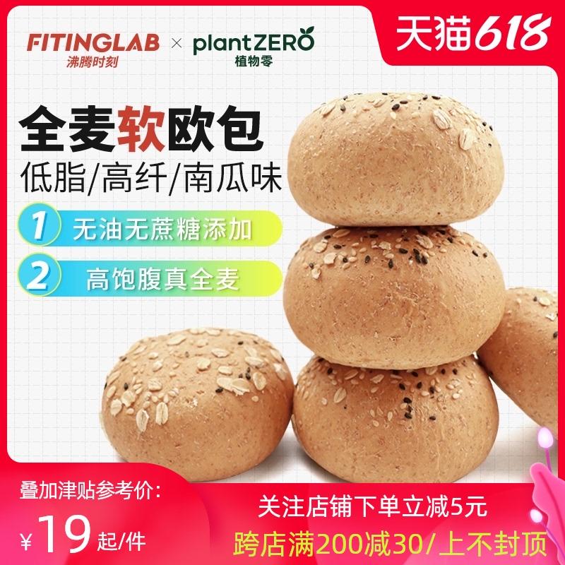 (过期)FITINGLAB旗舰店 fitinglab高纤真软低欧包面包全麦 券后22.4元包邮