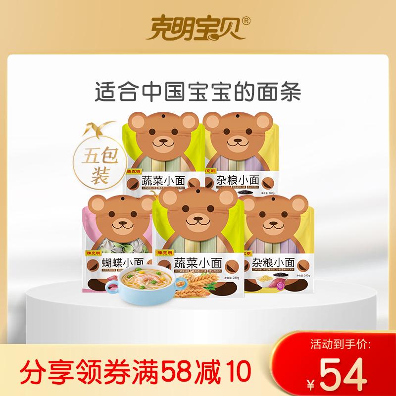 【直播推荐】陈克明儿童蔬菜面营养面条宝宝蝴蝶面条5包组合装