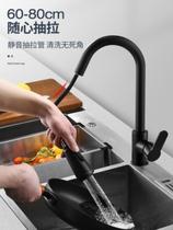 厨房水龙头冷热抽拉式洗菜盆洗碗池水槽伸缩旋转黑色厨房龙头防溅
