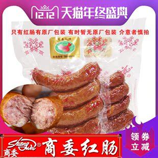 哈爾濱紅腸商委紅腸整箱哈爾濱紅腸獨立包裝直銷抖音3斤包郵熟食