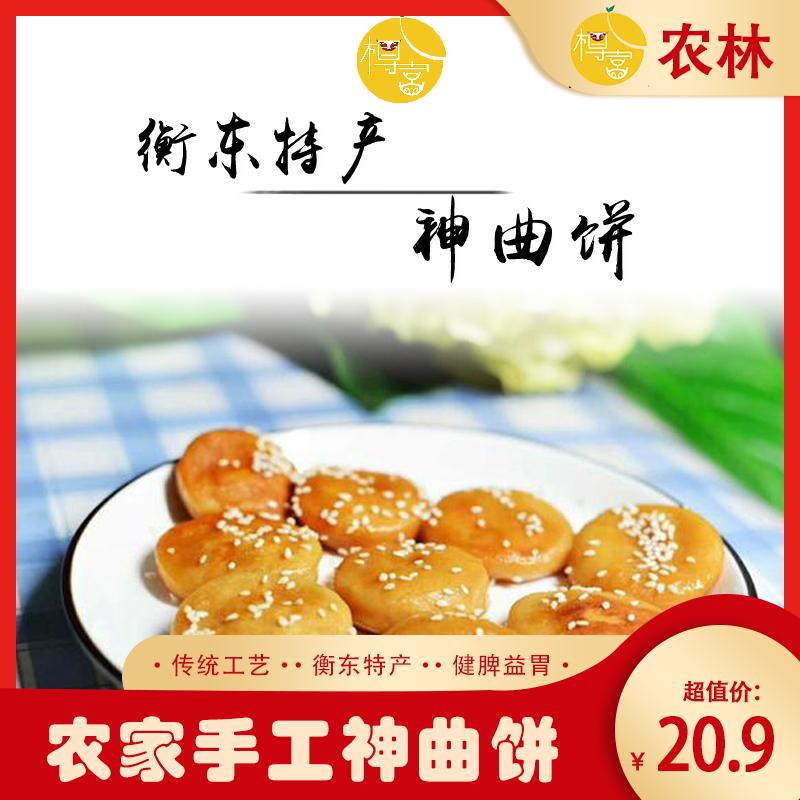 湖南衡东特产神曲饼野生草药糄粑酒曲发酵药食同源酒药子真空包装
