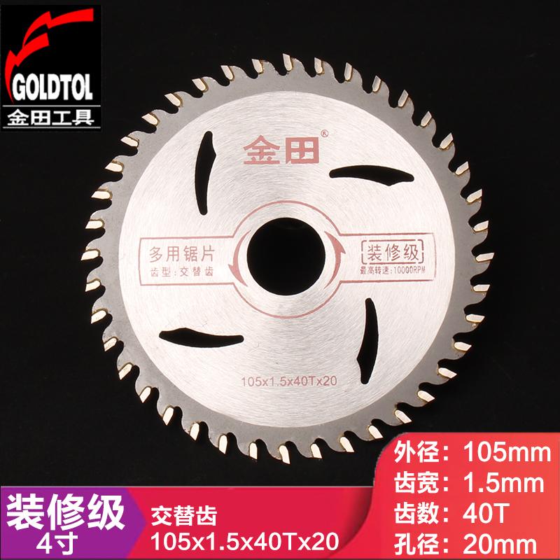 金田木工锯片7寸4寸10寸装修级超薄专业级木工锯片铝合金切割片
