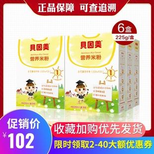 米粉婴儿辅食原味铁锌钙米粉宝宝米糊6盒组盒装 多口味