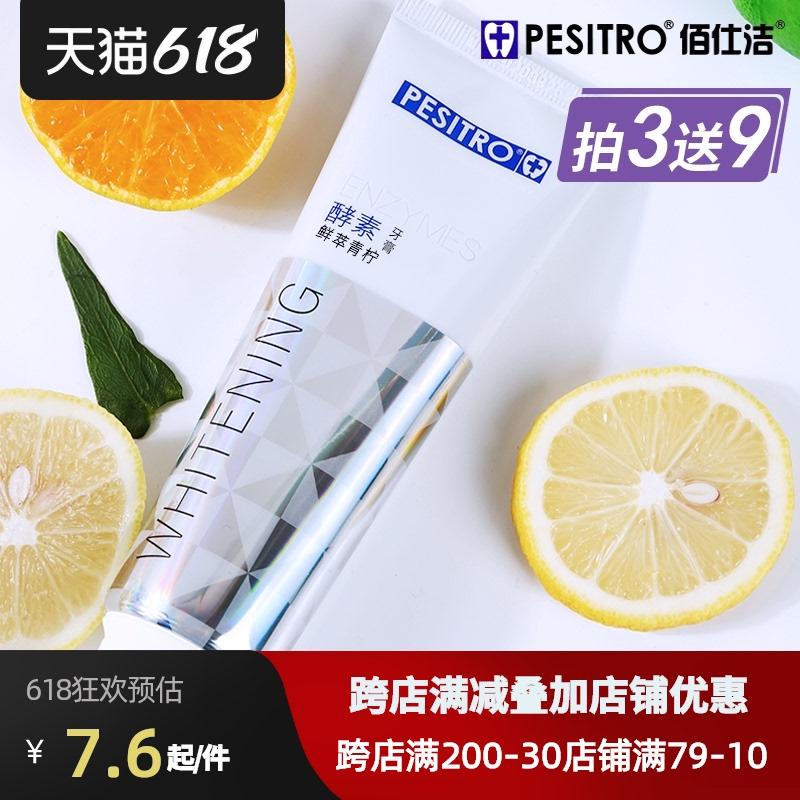 pesitro进口酵素牙膏成人男女生儿童清新口气家庭实惠装青柠檬味