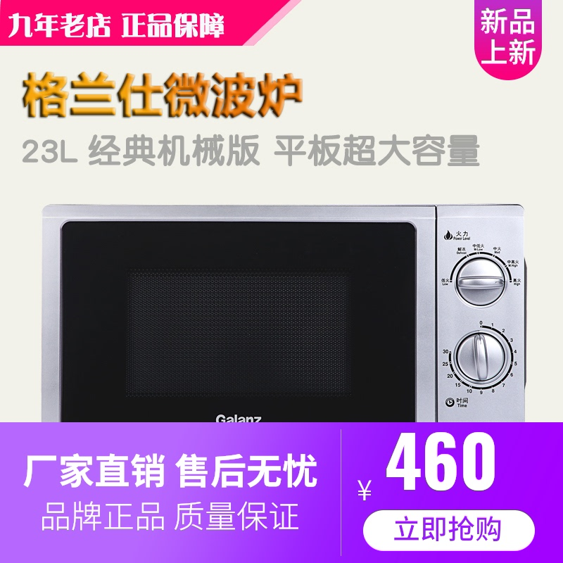 Galanz / Galanz p70f23p-g5 (so) p70f23p-g5 (so) household 23L microwave oven