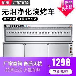佰廚無煙燒烤車商用大型擺攤移動環保無油煙木炭燒烤爐燒烤淨化器