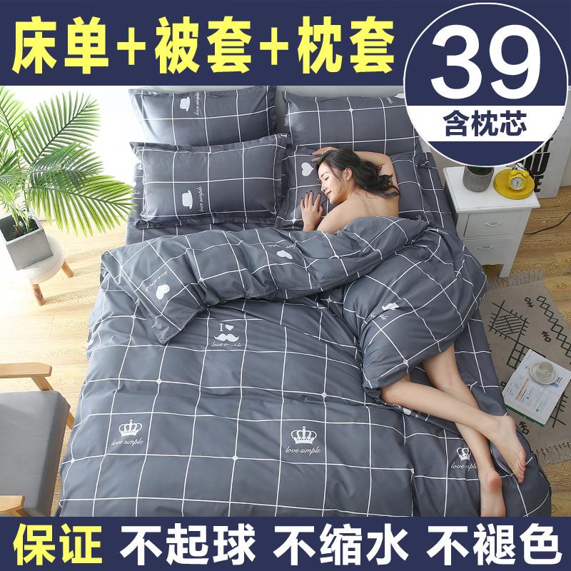 床单单件学生宿舍三件套两件1.2米1.5m纯棉被单单人网红被套四件