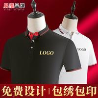 定制T恤广告文化POLO衫定做短袖班服diy纯棉工作衣服工装印字logo