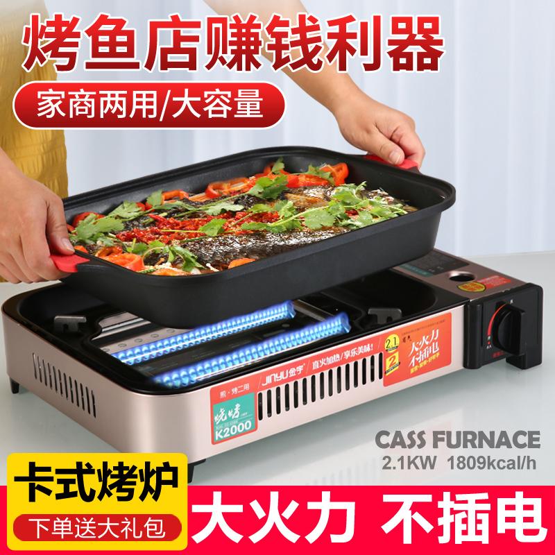 金宇商用纸包鱼专用锅分离烤盘烤肉锅便携式燃气卡式炉烤鱼炉家用