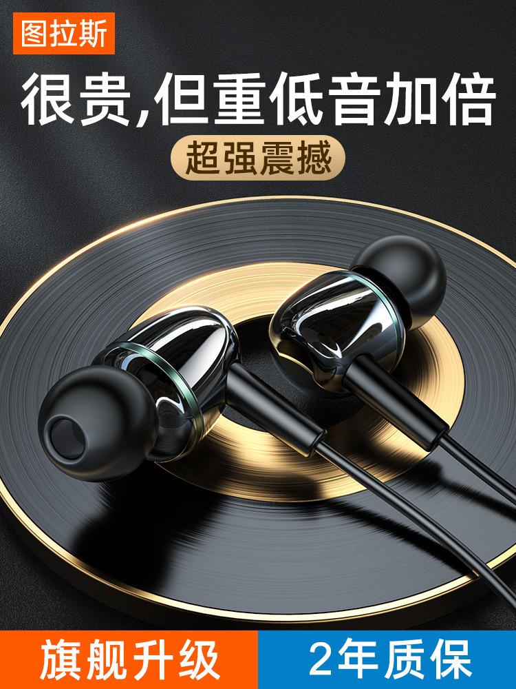 图拉斯 H28陶瓷耳机超重低音高音质降噪适用华为苹果电脑游戏k歌