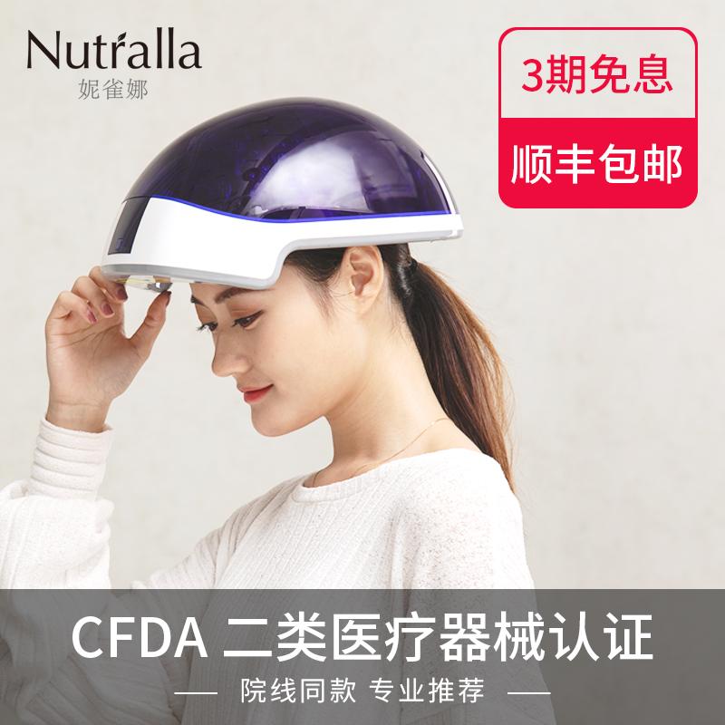 Nutralla妮雀娜激光头生发帽子生发仪神器智能增发密发防脱发头盔