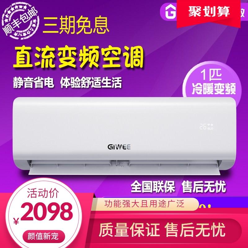 志高暖通积微空调直流变频家用机