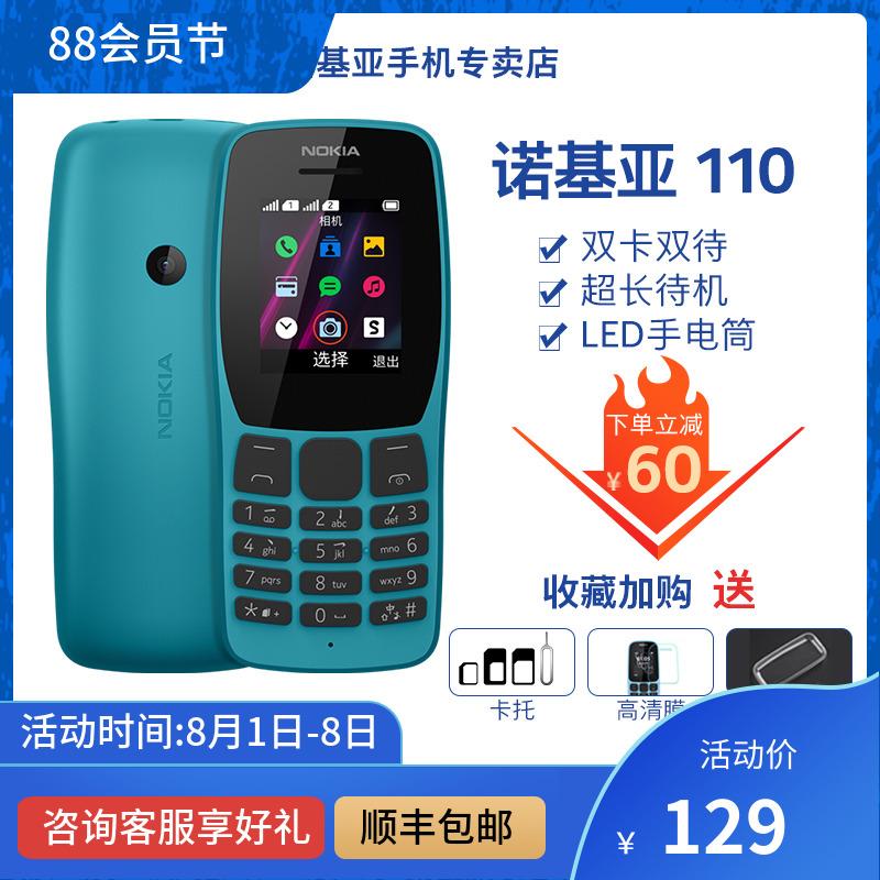 【官方旗舰店】Nokia/诺基亚1...