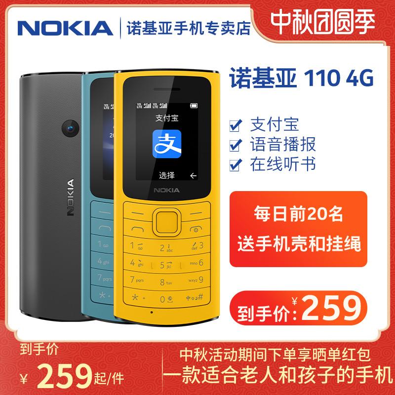 新品上市【官方旗舰店】Nokia/诺基亚110 4G老年手机老人