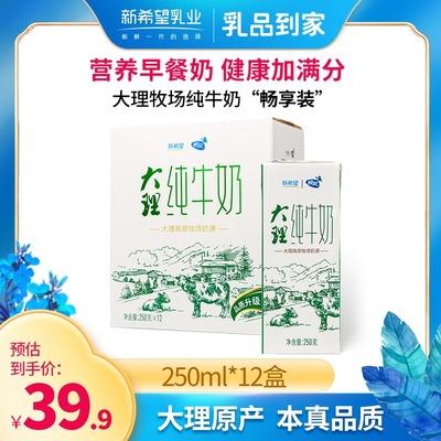 新希望蝶泉全脂纯牛奶大理高原牧场250ml*12盒整箱儿童营养早餐