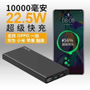22.5W/18W双向闪充超级快充充电宝超薄移动电源华为通用10000毫安